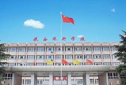 陕西银行学校