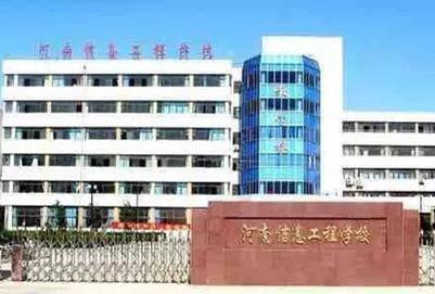 河南信息工程学校