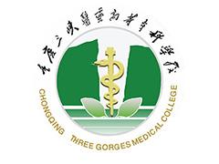 重庆三峡医药高等专科学校「大专」