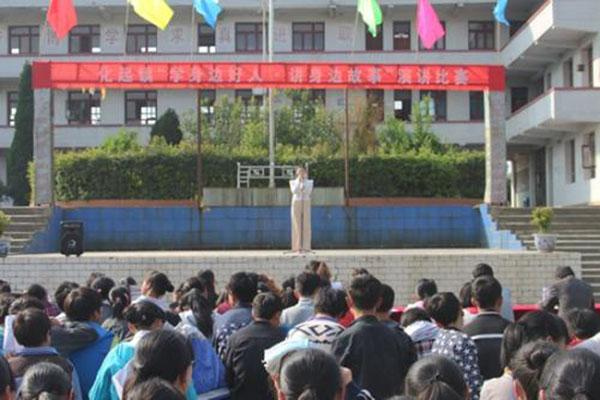 织金县精诚职业高级中学