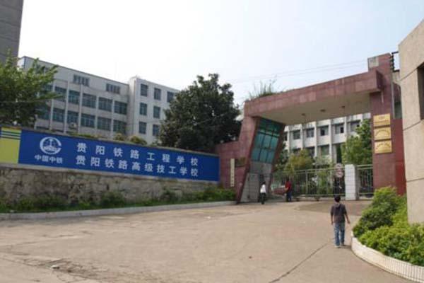 贵阳铁路高级技工学校2020年招生简章