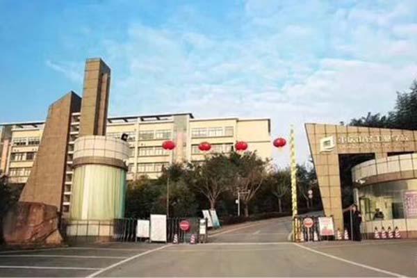 重庆轻工业技工学校