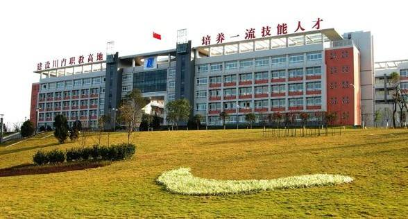 四川省自贡倍乐职业技术学校
