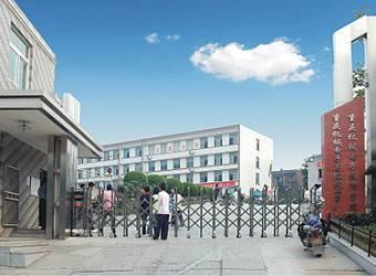 重庆市机械职工中专学校