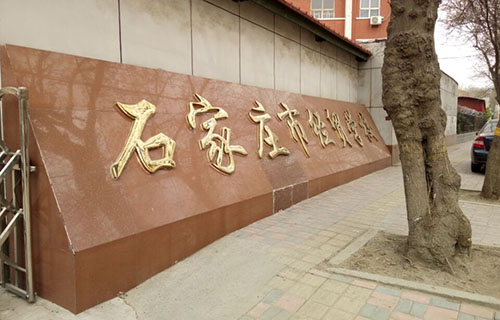 石家庄市经贸学校