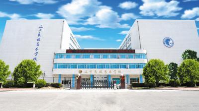 辽宁民族艺术学校