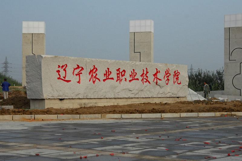 辽宁省农业技术学校