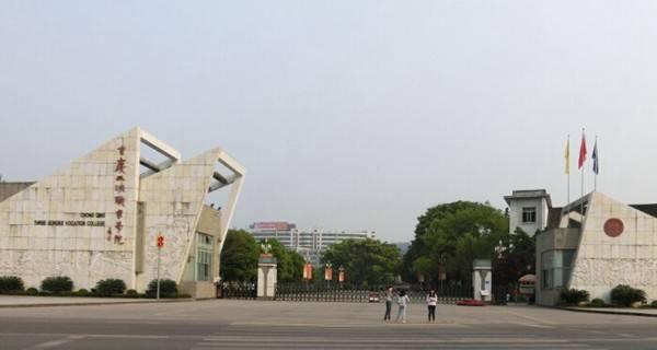 重庆三峡职业学院五年制大专