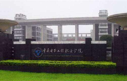 重庆电子工程职业学院五年制大专