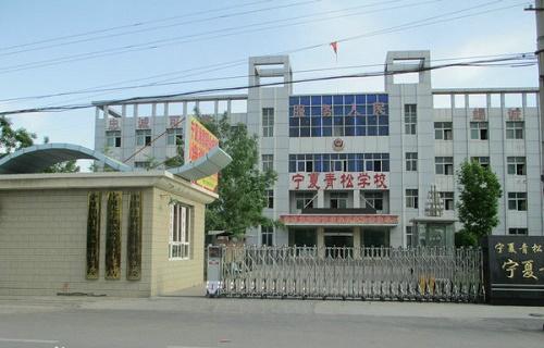 宁夏青松职业学校