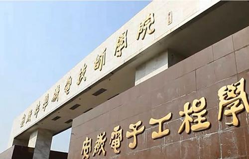 安徽电子工程学校