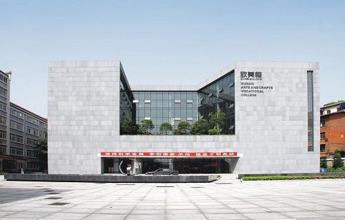 湖南工艺美术职业学院
