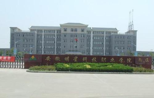 安徽明星科技职业学院