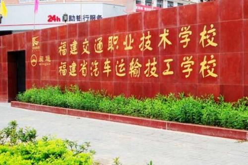 福建交通职业技术学校