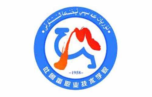吐鲁番职业技术学院