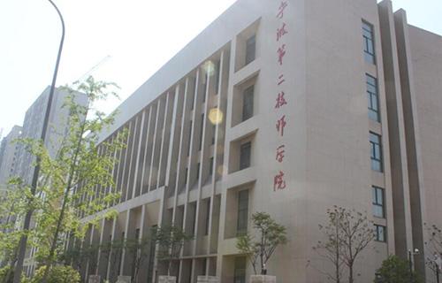 宁波第二技师学院