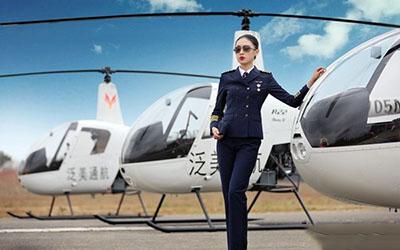 直升机驾驶技术专业