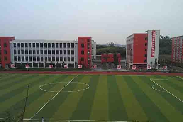 资阳职业技术学校
