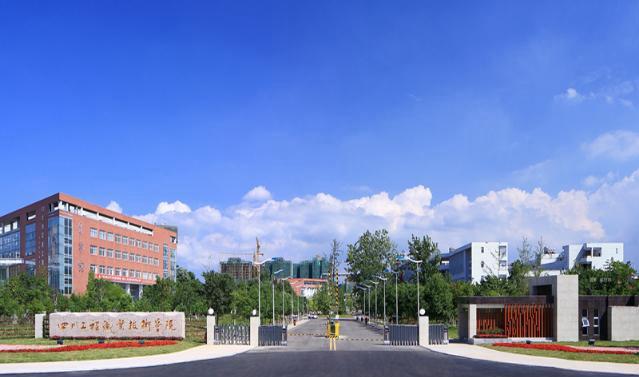 四川工程职业技术学院
