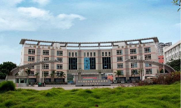 四川省简阳市高级职业中学