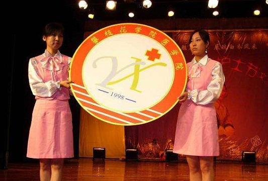 四川省攀枝花卫生学校