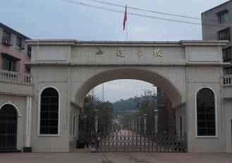 仁寿县华达中等职业学校