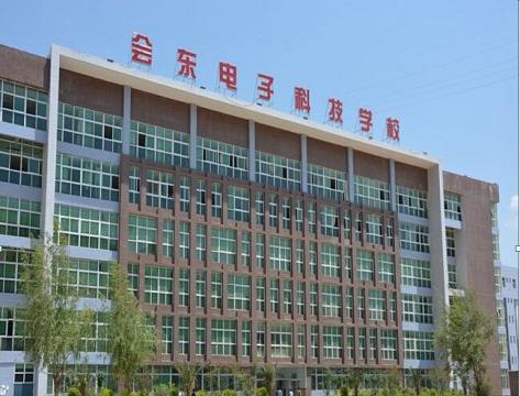 会东电子科技学校