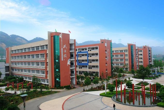 重庆市南川隆化职业中学校