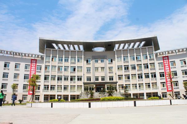 重庆市彭水职业教育中心