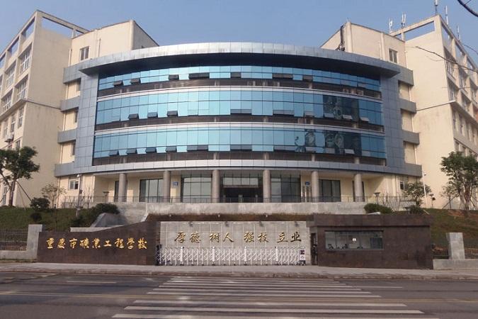 重庆市矿业工程学校