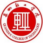 泉州轻工职业学院