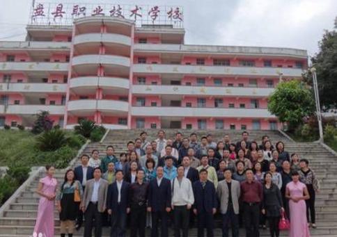 贵州盘州职业技术学校
