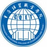 重庆经贸职业学院
