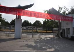 重庆万州现代信息工程学校
