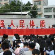 繁峙县职业中学
