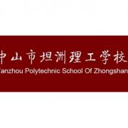 中山坦洲理工学校