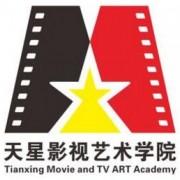 四川泸州天星影视艺术学校