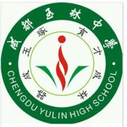 四川成都市玉林中学高中部