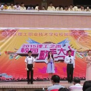 广州花都理工职业技术学校