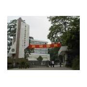 广州化工中等专业学校