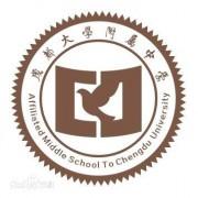 成都大学附属中学