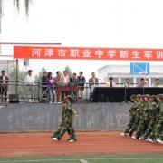 河津职业中学