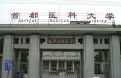 首都医科大学「本科」