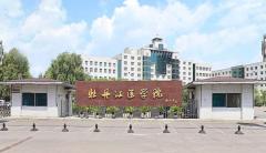 牡丹江医学院「本科」