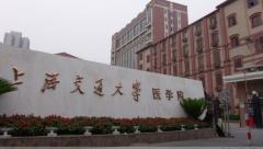 上海交通大学医学院「本科」