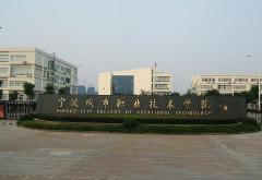 宁波天一职业技术学院「大专」