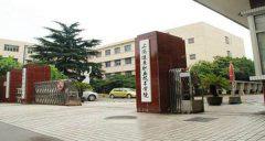 上海健康职业技术学院「大专」