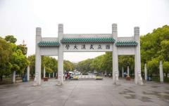 武汉大学医学职业技术学院「本科」