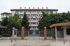 闽东卫生学校「中专」