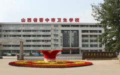 山西省晋中市卫生学校「中专」